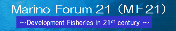 Marino-Forum 21(MF21)Development Fisheries in 21st century